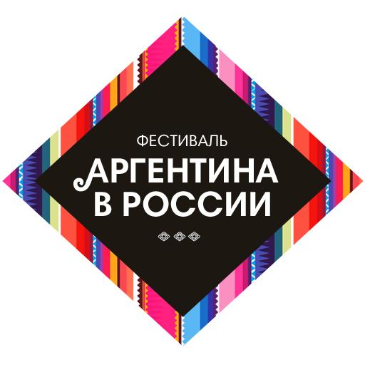 Фестиваль Аргентина в России